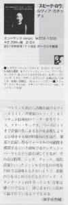 JAPAN Jazz Life 3.2 Kopie